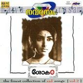 Navarasam -  'Sogam' Mal by Various Artists