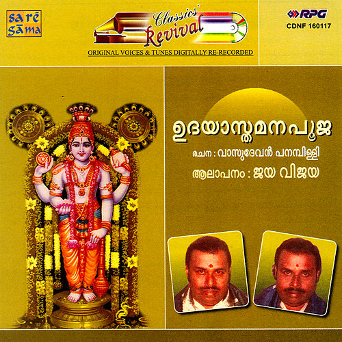 Revival:Udayasthamana Pooja - Jaya Vijaya by Jaya - Vijaya
