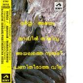 Durga/Abrayam/Maravilthirivu by Various Artists