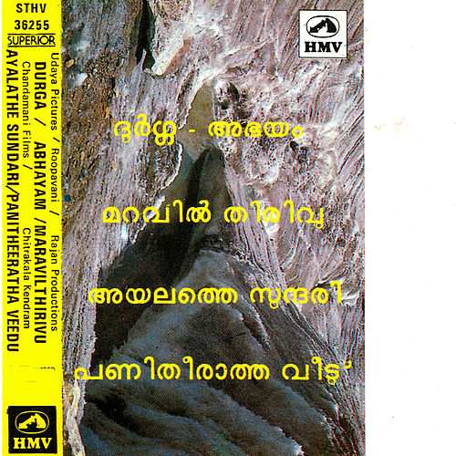 Durga/Abrayam/Maravilthirivu by Various Artists