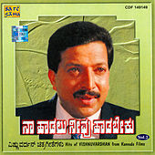 Naa Haadalu Neevu Haadabeku - Vol 2 by Various Artists