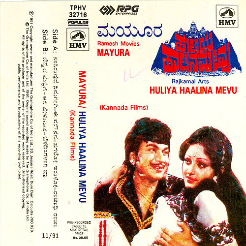 Mayura/Huliya Haalina Menu by Various Artists