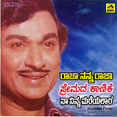 Naa Ninna Mareyalaare/Premada/Kaanike/Ra by Various Artists