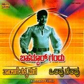 Bahadur Gandu/Olavu Gelavu/Thayige Thakka Maga by Various Artists