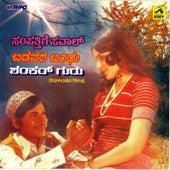 Sampathige Savaal/Badavara Bandhu/Shanka by Various Artists