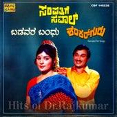 Sampatthige Savaal / Badavara Bandhu /Shankar Guru by Various Artists