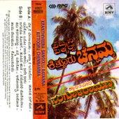Kranthiveera Sangolli Rayanna/Kittooru Chennamma by Various Artists