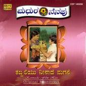 Madhura Nenapu - Tabaliyu Neenade Magane by Various Artists