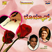 Geethanjali Romantic Moods Of Spb & Pbs by Various Artists