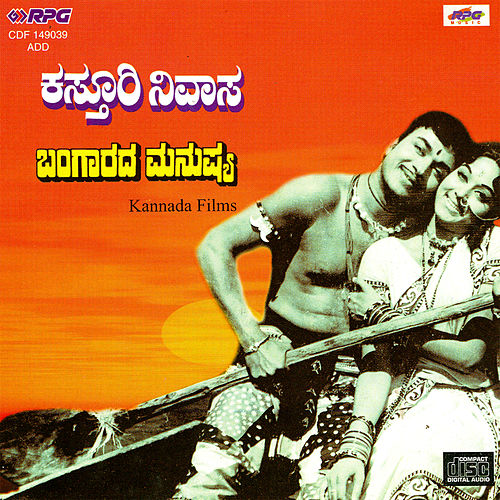 Kasthuri Nivasa / Bangaarada Manaushya by Various Artists