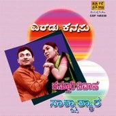 Eradu Kanasu/Kasturi Nivasa/Sakshatkara(Kan.Film) by Various Artists