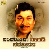 Nandaa Deepa / Naandi / Naava Jeevana by Various Artists