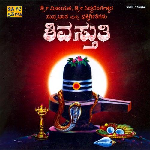 Shivasthuthi-Vinayak Suprabhath/Sidhalingeshwara by Various Artists