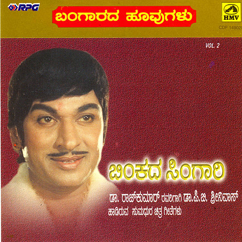 Binkadi Singari (Dr.P.B. Sreenivos Sings For) by P B Sreenivos