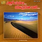 Ellige Payana.....Yaavudo Daari... by Various Artists