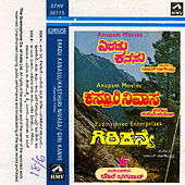 Eradu Kanasu/Kasthuri Nivasa/Giri Kanye by Various Artists