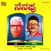 Kavi Kavya (Nenapu)-Poets  Dr. K.S. Narasimhaswamy by Various Artists