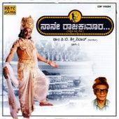 Naane Rajakumara - Dr.P.B.Sreenivos Solo [Vol.1] by P B Sreenivos