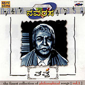 Navarasam---Kannada---Tatva by Various Artists