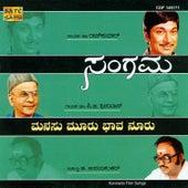 Sangama -Raaj Kumar/Dr.P.B.Sreenivos/Chi by P B Sreenivos