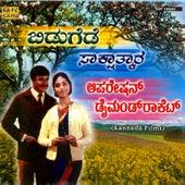 Bidugade/Sakshatkara/Operation Diamond Racket by Various Artists