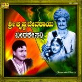 Sree Krishnadevaraya / Veerakesari by Various Artists