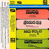 Sathi Sakthi/Premada...I/Girija Kalyanam/Nagarjuna by Various Artists