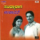 Sandhyaa Raaga/Upaasane -Kannada Films by Various Artists
