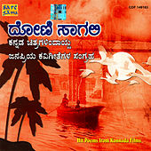 Doni Saagali - Hit Poems From Kannada F by Various Artists