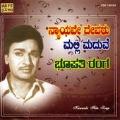 Nyayave Devaru / Malli Maduve / Bhoopathi Ranga by Various Artists