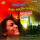 Olangal/Thalam Thettiya Tharattu/Ashtapadhi/Thira by Various Artists