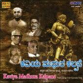 Kaviya Madhura Kalpana-Poetry Songs Form Film 5 by Various Artists