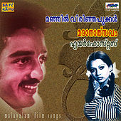 Manjil Virinja Pookkal /Madanolsavam Air Hostess by Various Artists