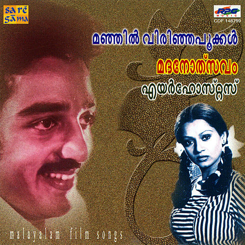 Manjil Virinja Pookkal /Madanolsavam Air Hostess by Various Artists
