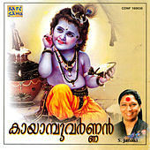 New Devotional Album: Kayamboo Varnan -S by S.Janaki