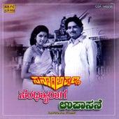 Sanaadi Appanna / Sandhya Raaga / Upasan by Various Artists