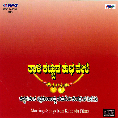 Thaali Kattuva Shubha Vele by Various Artists