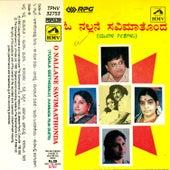 O Nallane Savimaathonda by Various Artists