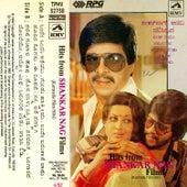 Hits From Shankar Nag Films by Various Artists