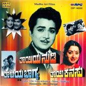 Thayiya Nudi/Thaaliya Bhagya/Thayi Kanasu by Various Artists