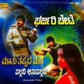 Bharjari Beate/Mathu Tapada Maga/Palavi Anupallavi by Various Artists