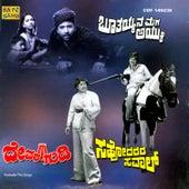 Bhoothayyan Magaayyu/Devara Gudi/Sahodarara Savaal by Various Artists