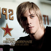 Proti Agapi [Πρώτη Αγάπη] by Nikos Ikonomopoulos (Νίκος Οικονομόπουλος)