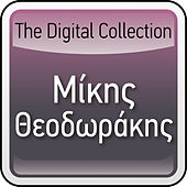 The Digital Collection by Mikis Theodorakis (Μίκης Θεοδωράκης)