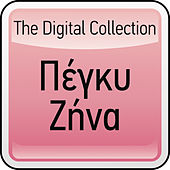 The Digital Collection by Peggy Zina (Πέγκυ Ζήνα)