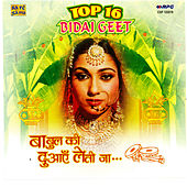 Top 16 Bidai Geet by Various Artists
