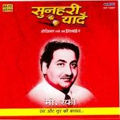 Sunheri  Yaadien -Mohd. Rafi -Rang Aur Noor Ki Bar by Various Artists