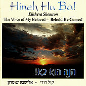 The Voice of My Beloved - Behold He Comes! by Elisheva Shomron