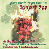 As The Dew To Israel by Elisheva Shomron