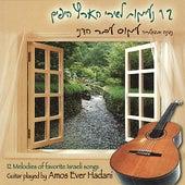 Guitar - 12 Melodies of Favorite Israeli Songs by Amos Ever Hadani